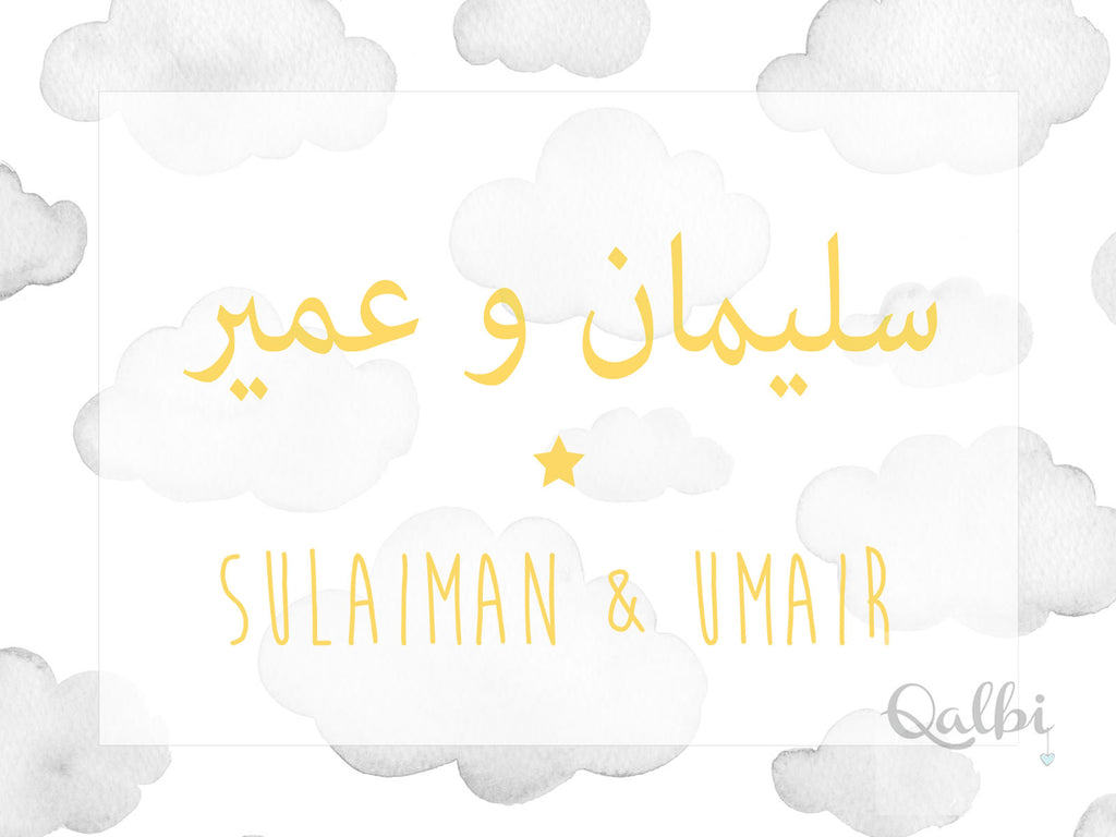 Personalised Arabic & English Name Print - Little Grey Clouds