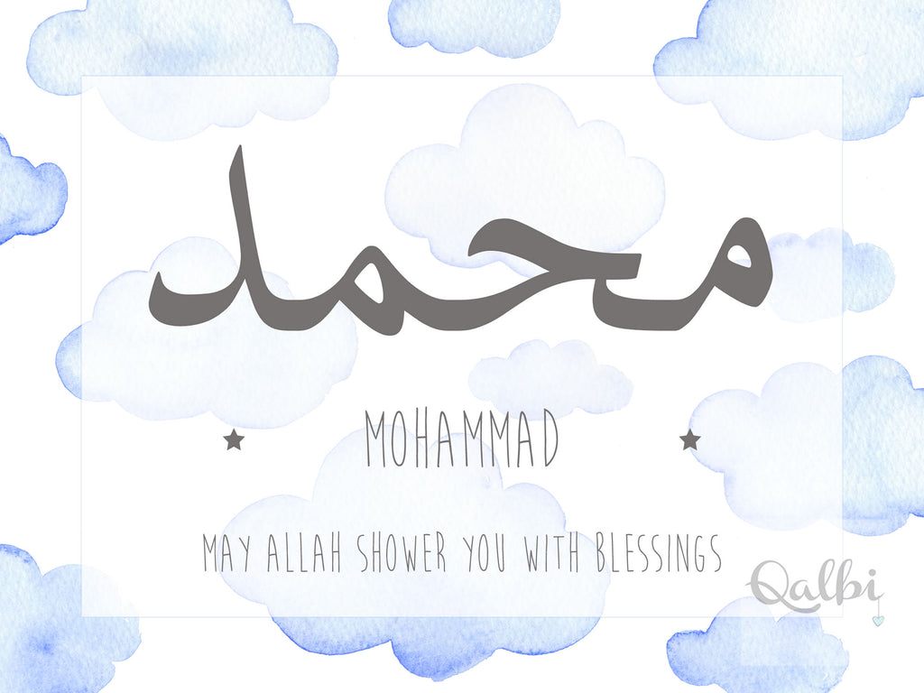 Personalised Arabic & English Name Print - Little Blue Clouds