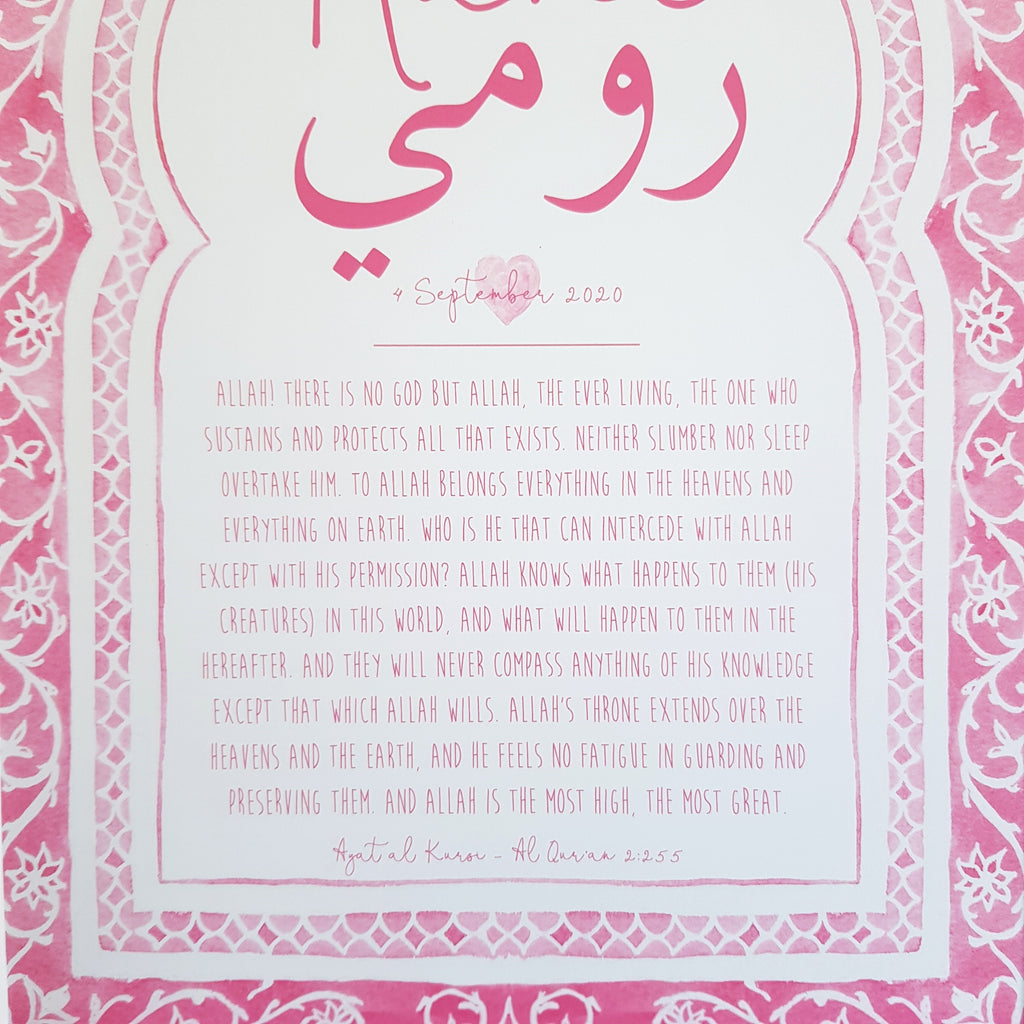 Personalised Arabic Ayat Al Kursi framed islamic wall art for boy girl baby by Qalbi