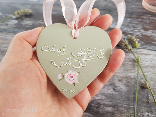 My mercy embraces all things Islamic Calligraphy wooden heart in Arabic by Qalbi
