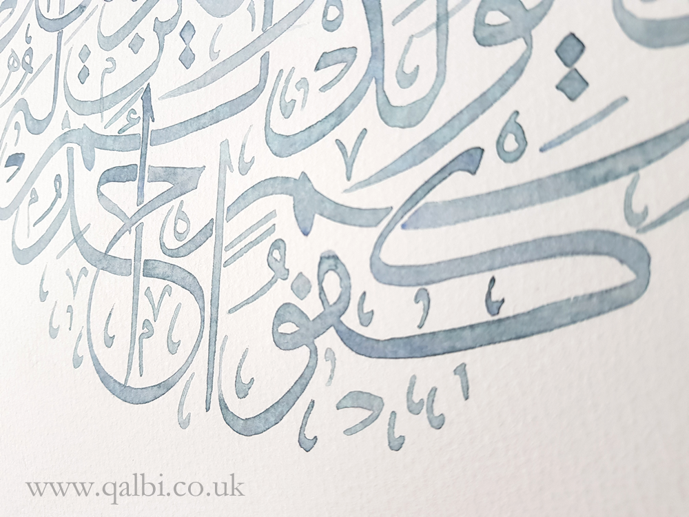 Surat al Ikhlas circle Islamic calligraphy watercolour painting in Arabic by Qalbi