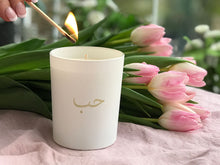 Load image into Gallery viewer, Arabic scented candle in white glass etched pot with hub love in Arabic writing