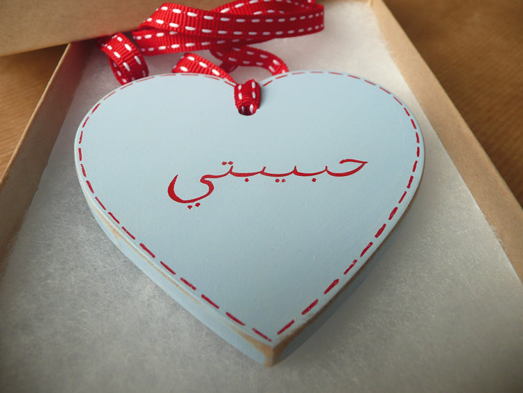 Personalised Arabic Hand-Painted Wooden Heart - choose your wording and colours