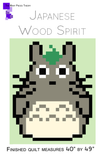 Japanese Wood Spirit Lap Quilt Pattern