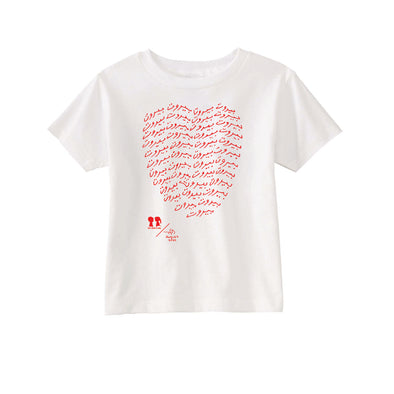 BOY MEETS GIRL® x Annabel Daou #ForBeirut White Kids T-Shirt