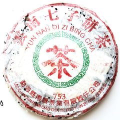2005-2006 15 Years Old Award Winning MengHai Region NanQiao Tea Company- Number 753 Caked Tea (Aged Unfermented PuEr)