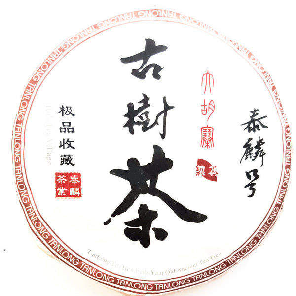Hu's Village- Fermented Ancient Tea Tree PuEr Caked Tea 357g 2015 (Snow Mountain Region)