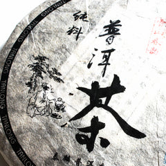 2012 Spring of the Snow Mountain Ancient Tree Puer