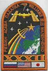 EXPEDITION 32 MISSION PATCH - International Space Station