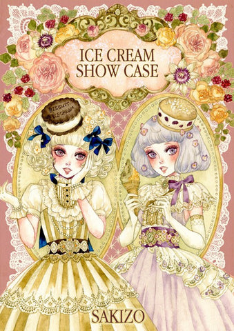 "sakizo ""Artwork Collection -Ice Cream Show Case-"""