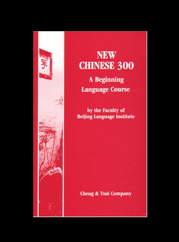 New Chinese 300 : A Beginning Language Course by Language Institute Staff
