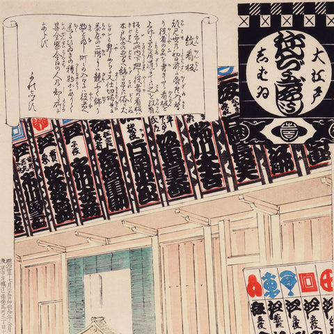 Framed Japanese Wood Block Prints - 19thC