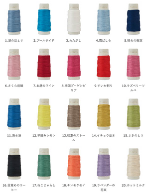 Lecien Hidamari Cosmo Sashiko Thread, Solid Colours, 30m - 20 colours available