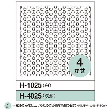 Olympus #H-1025 and #H-4025 Japanese Sashiko Hitomezashi, Hana-Fukin Sashiko Sampler - Star Candy (White OR Light Blue)