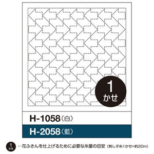 Olympus #H-1058, #H-2058 Japanese Hana-Fukin Sashiko, Arrows, Original Series (White OR Blue)