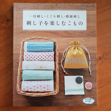 Load image into Gallery viewer, Sashiko Cover