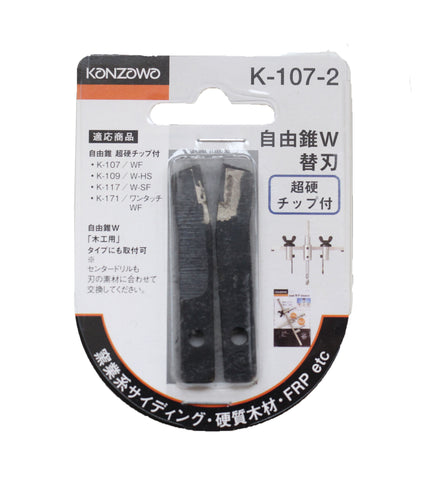 Kanzawa Circle Cutter Blade Set