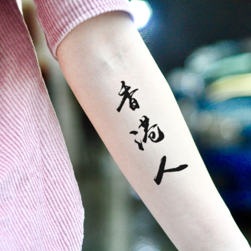 fake small hong kong people (香港人) chinese calligraphy lettering temporary tattoo sticker design idea on inner arm