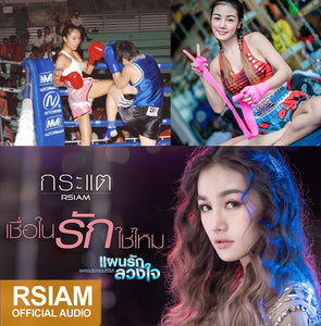 This girl is a famous singer and a Muay Thai fighter!! The Best of Both Worlds Meet Kratae R-Siam