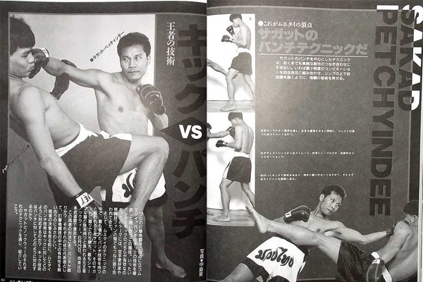 Sakad appeared in Muay Thai book in Japan. Sakad defended all his titles in every division and then retire from Muay Thai.