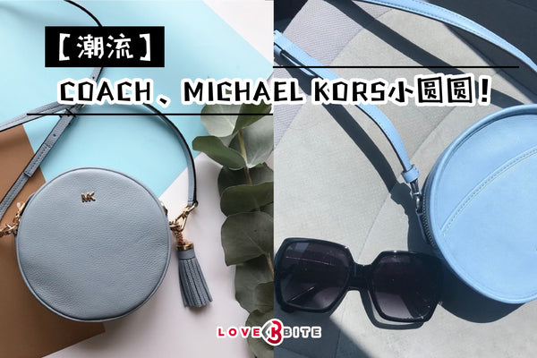 【潮流】COACH、MICHAEL KORS小圆圆