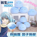 That Time I Got Reincarnated as a Slime Blue Rimuru Plush Pillow