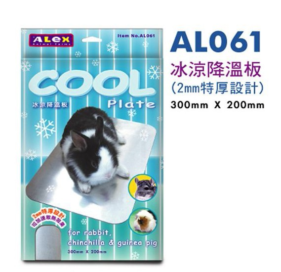 AL061 RABBIT COOL PLATE