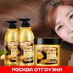 OLD GINGER HAIR SHAMPOO AND HAIR CONDITIONER SET HAIR CARE PRODUCTS STEAM HAIR MASK TREATMENT ANTI DANDRUFF OIL CONTROL NOURISH
