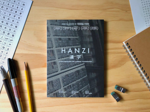 Hanzi DVD (Educational License)