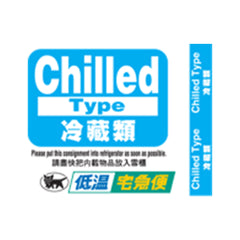 Chilled Delivery| 冷藏運送服務