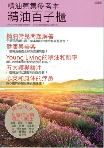 BOOK : Chinese Essential Oil Book |精油百子櫃
