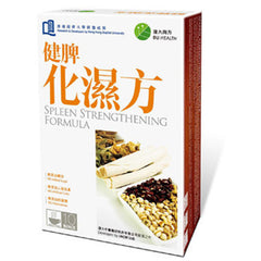 BU Health Spleen Strengthening Formula (10sachets)| 浸大尚方健脾化濕方 (10包)