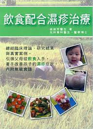 BOOK : Using Food to Support Eczema Healing  | 飲食配合濕疹治療