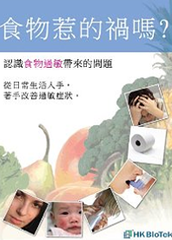 BOOK : Is Your Food Making You Sick? | 食物惹的禍嗎?