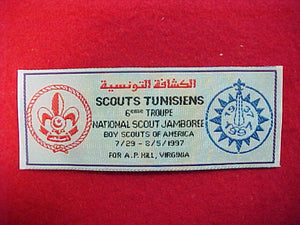 1997 patch, tunisia contigent, scouts tunisiens, troop 6, rare