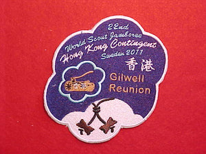 2011 WJ HONG KONG CONTINGENT GILWELL REUNION PATCH