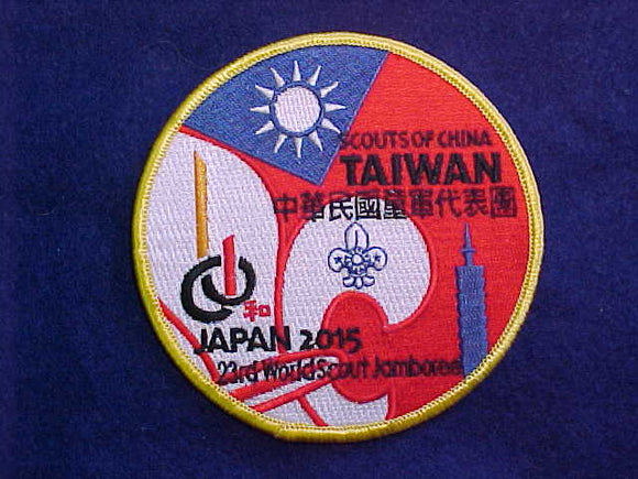 2015 WJ PATCH, SCOUTS OF CHINA (TAIWAN) CONTINGENT, 101MM DIAMETER