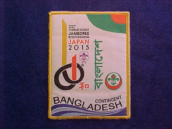 2015 WJ PATCH, BANGLADESH CONTINGENT
