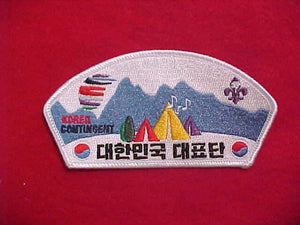 2019 WJ SHOULDER PATCH(JSP), KOREA CONTINGENT