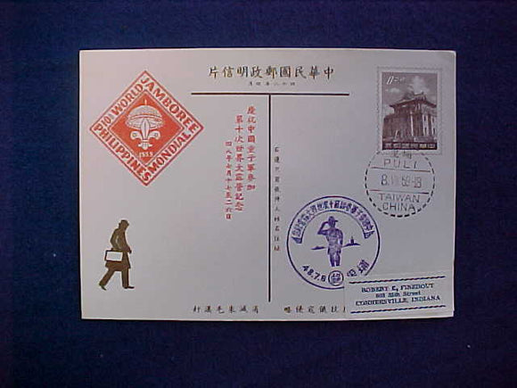 1959 WJ POSTCARD, CHINA(TAIWAN) JAMBOREE
