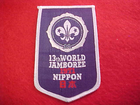 1971 WJ POCKET PATCH, WOVEN, OFFICIAL ISSUE, AWARDED 2 PER SCOUT