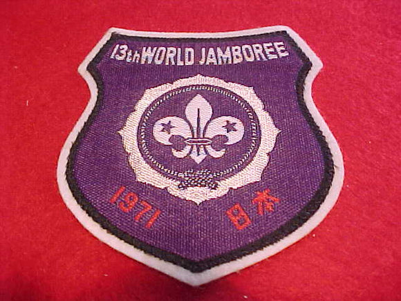 1971 WJ PATCH, SOUVENIR ISSUE, 72 X 83MM