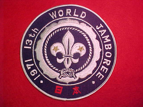 1971 WJ JACKET PATCH, SOLD AT TRADING POST, 158MM DIAMETER
