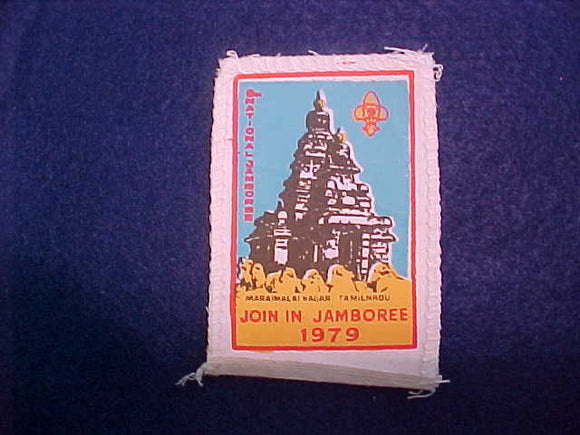1979 WJ PATCH, JOIN-IN JAMBOREE INDIA, MARAIMALAI NAGAR TAMILNADU