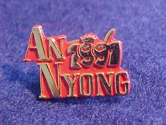 1991 WJ PIN, AN NYONG, TRADING POST ISSUE