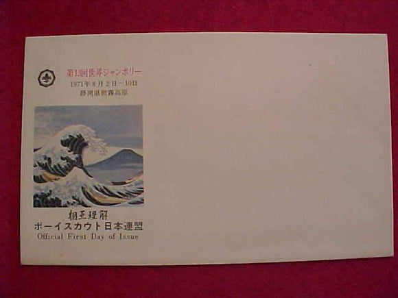 1971 WJ CACHET ENVELOPE, OFFICIAL FIRST DAY OF ISSUE, NO STAMP