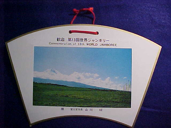 1971 WJ WALL HANGING, PHOTO OF MT. FUJI AND CAMPSITE BEFORE SCOUTS ARRIVED