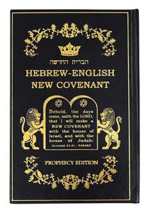 PROPHECY EDITION NEW-COVENANT Hebrew/English
