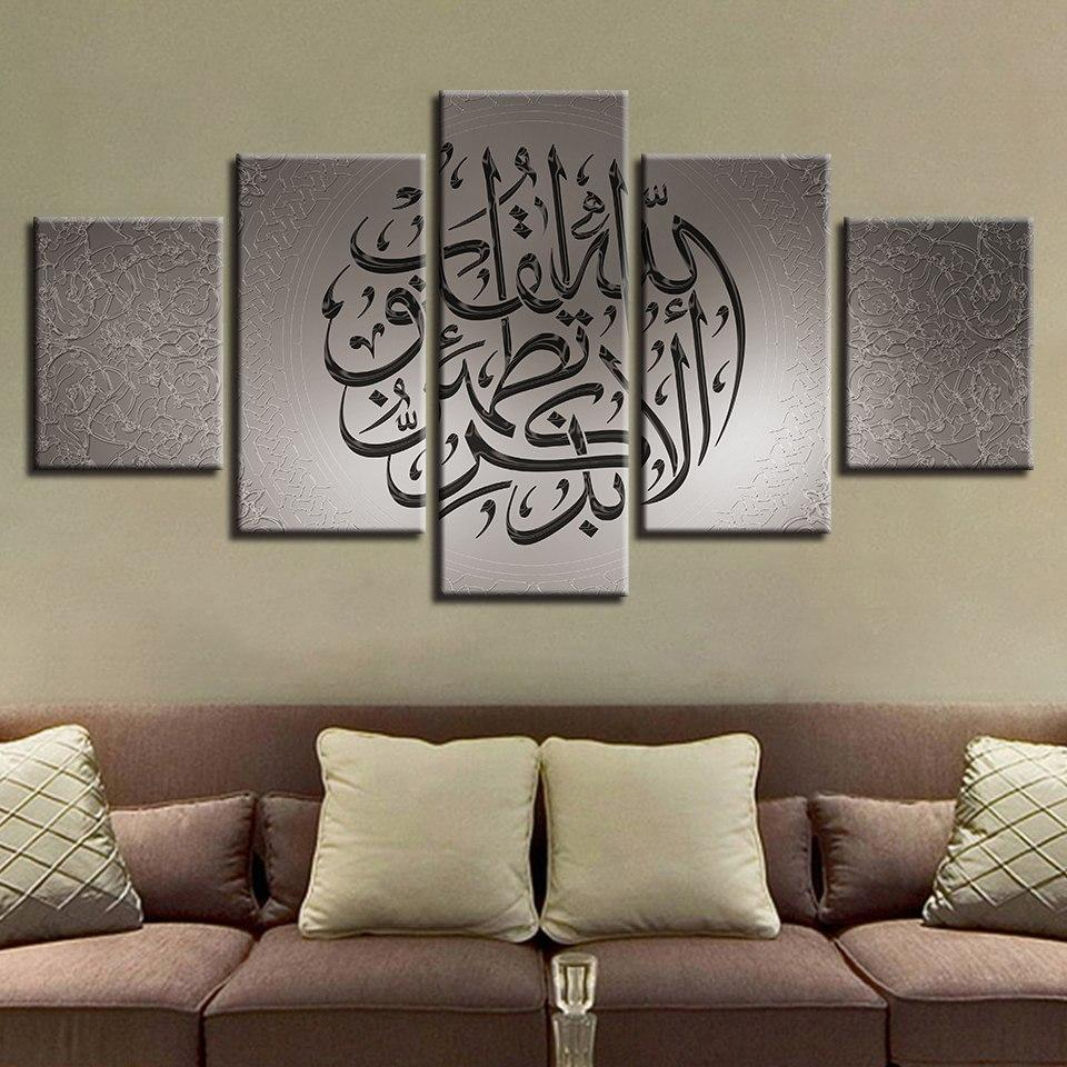 5 Pieces Islamic Arabic Calligraphy