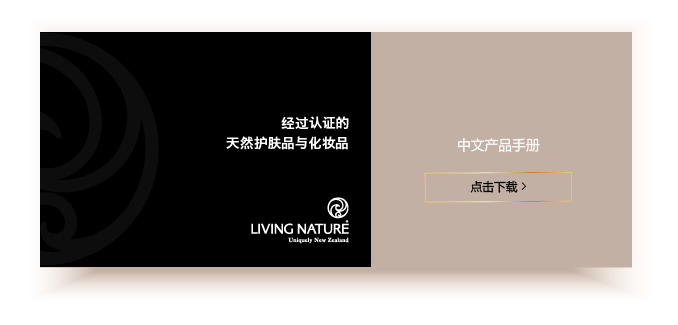 Living Nature Chinese Catalogue Download
